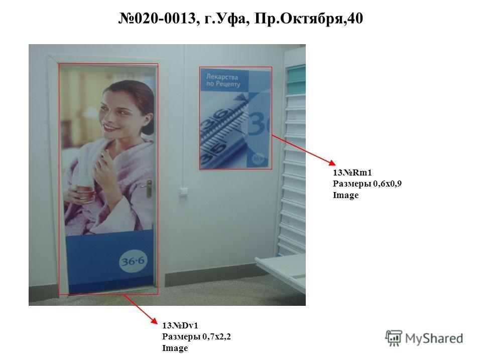 020-0013, г.Уфа, Пр.Октября,40 13Rm1 Размеры 0,6 х 0,9 Image 13Dv1 Размеры 0,7 х 2,2 Image