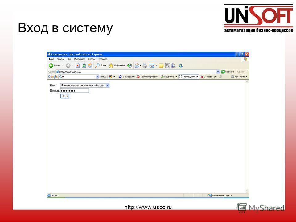 http://www.usco.ru Вход в систему