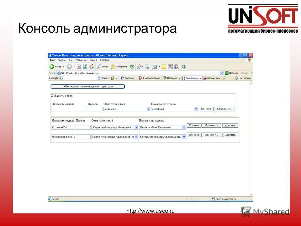http://www.usco.ru Консоль администратора