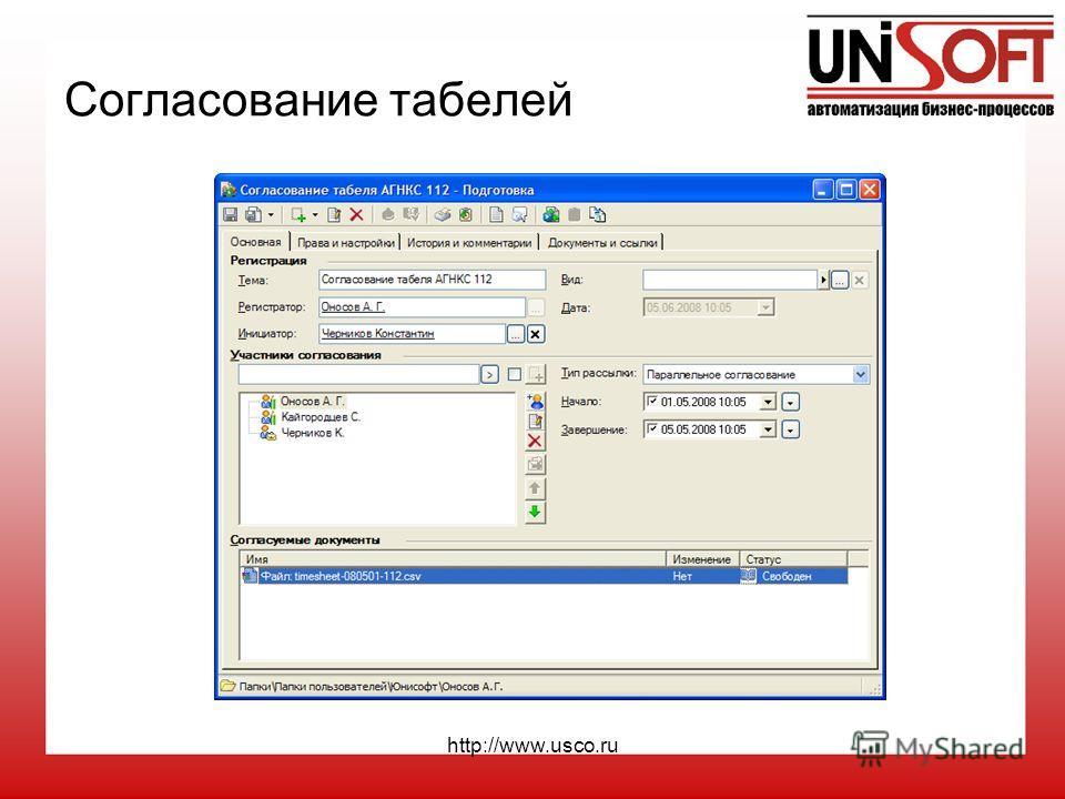 http://www.usco.ru Согласование табелей
