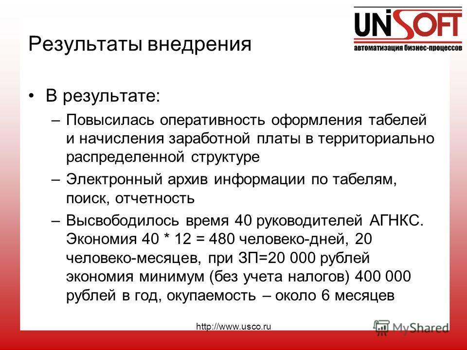 http://www.usco.ru Результаты внедрения В результате: –Повысилась оперативность оформления табелей и начисления заработной платы в территориально распределенной структуре –Электронный архив информации по табелям, поиск, отчетность –Высвободилось врем