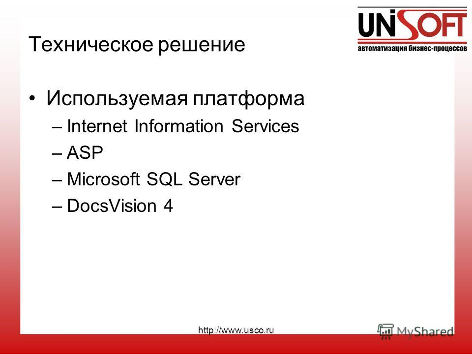 http://www.usco.ru Техническое решение Используемая платформа –Internet Information Services –ASP –Microsoft SQL Server –DocsVision 4