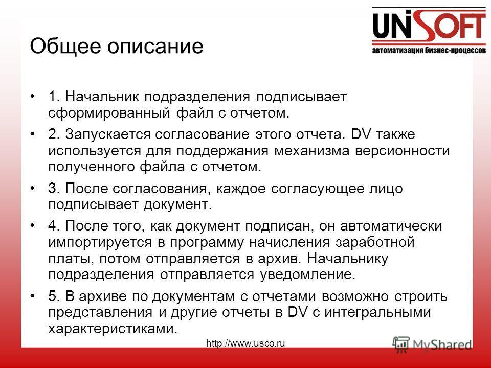 http://www.usco.ru Общее описание 1. Начальник подразделения подписывает сформированный файл с отчетом. 2. Запускается согласование этого отчета. DV также используется для поддержания механизма версионности полученного файла с отчетом. 3. После согла