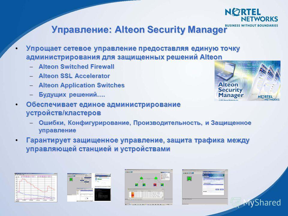 Управление: Alteon Security Manager Упрощает сетевое управление предоставляя единую точку администрирования для защищенных решений Alteon Упрощает сетевое управление предоставляя единую точку администрирования для защищенных решений Alteon – Alteon S