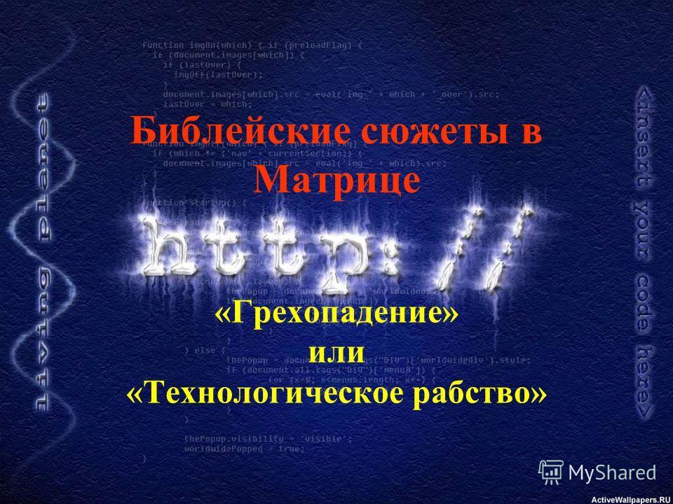 Библейские сюжеты в Матрице «Грехопадение» или «Технологическое рабство»