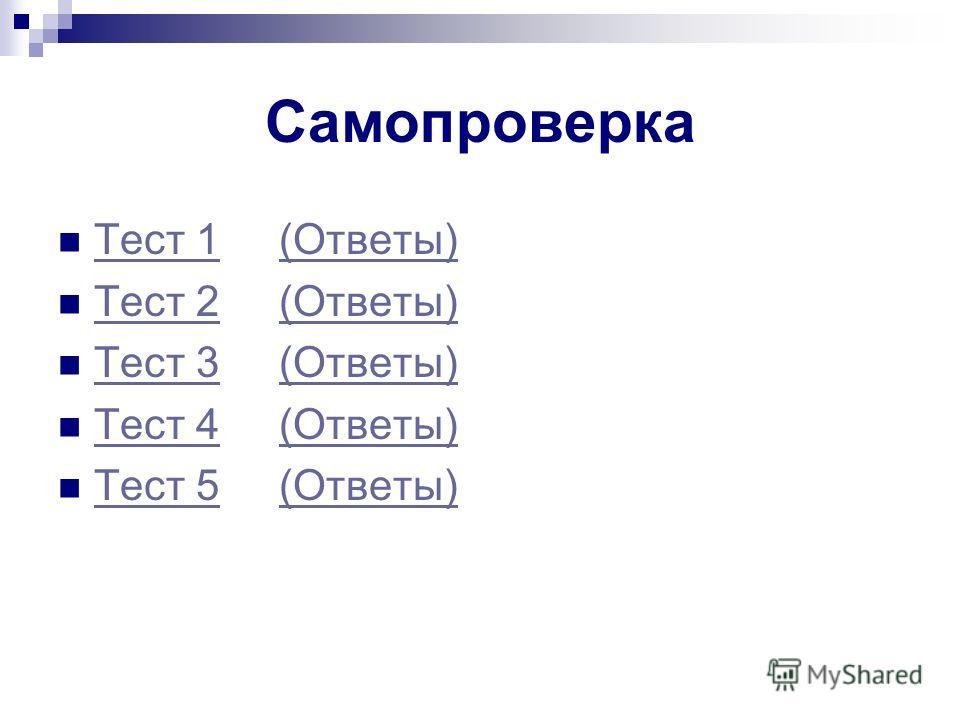 Самопроверка Тест 1 (Ответы) Тест 1(Ответы) Тест 2 (Ответы) Тест 2(Ответы) Тест 3 (Ответы) Тест 3(Ответы) Тест 4 (Ответы) Тест 4(Ответы) Тест 5 (Ответы) Тест 5(Ответы)