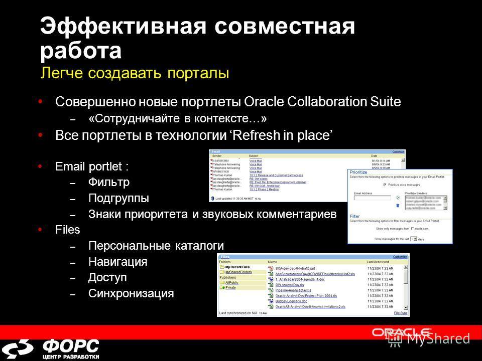 Эффективная совместная работа Совершенно новые портреты Oracle Collaboration Suite – «Сотрудничайте в контексте…» Все портреты в технологии Refresh in place Email portlet : – Фильтр – Подгруппы – Знаки приоритета и звуковых комментариев Files – Персо