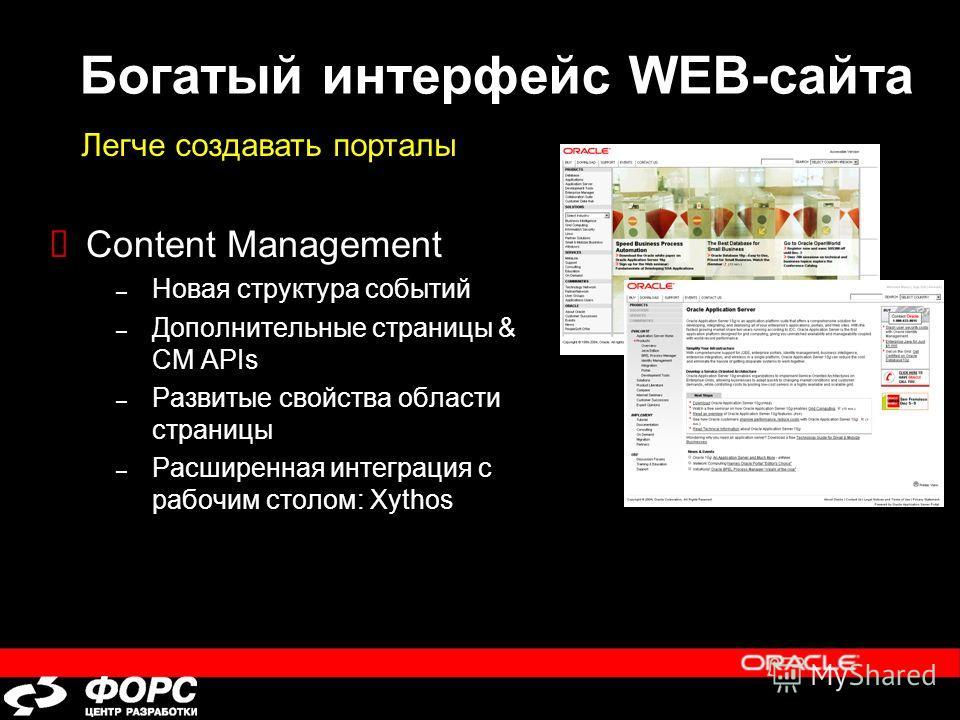 Богатый интерфейс WEB-сайта Content Management – Новая структура событий – Дополнительные страницы & CM APIs – Развитые свойства области страницы – Расширенная интеграция с рабочим столом: Xythos Легче создавать порталы