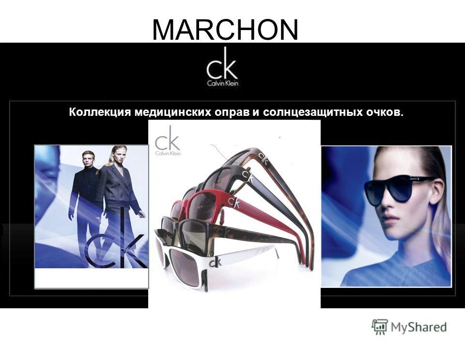 MARCHON Коллекция медицинских оправ и солнцезащитных очков.
