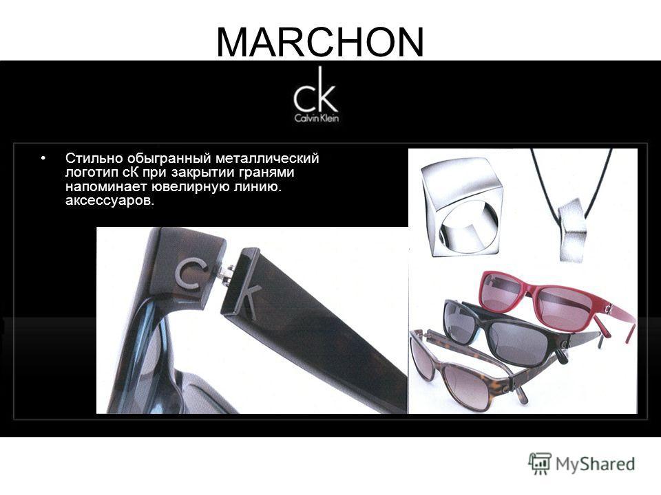 MARCHON Стильно обыгранный металлический логотип сК при закрытии гранями напоминает ювелирную линию. аксессуаров.