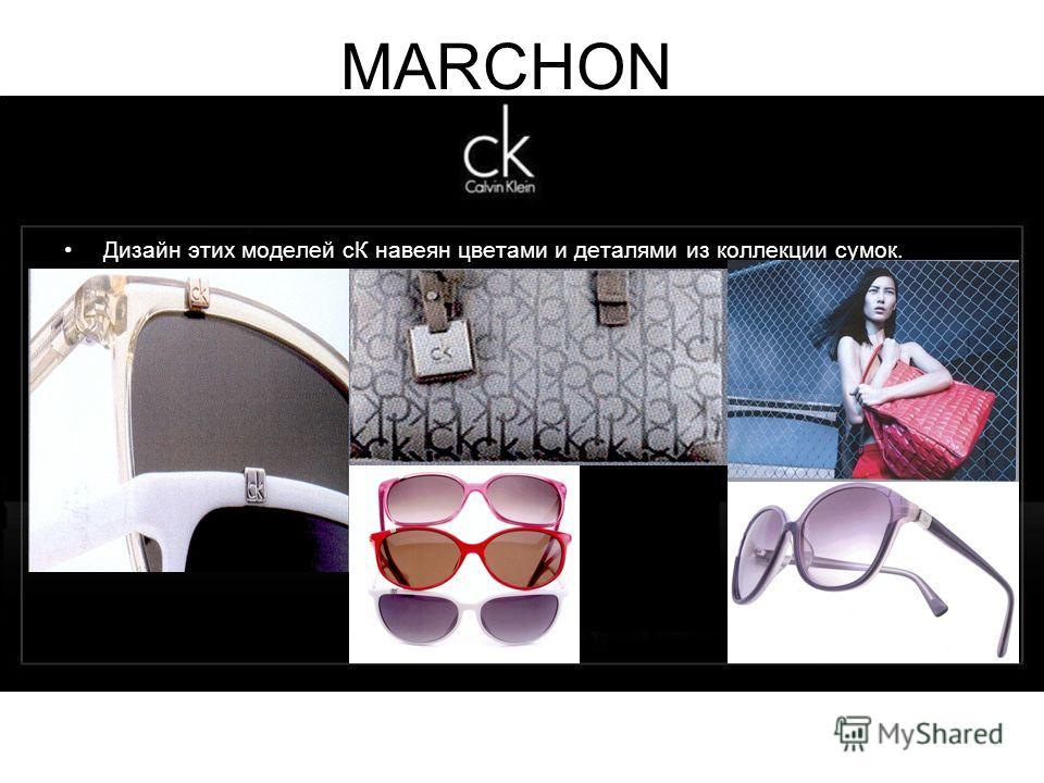 MARCHON Дизайн этих моделей сК навеян цветами и деталями из коллекции сумок.