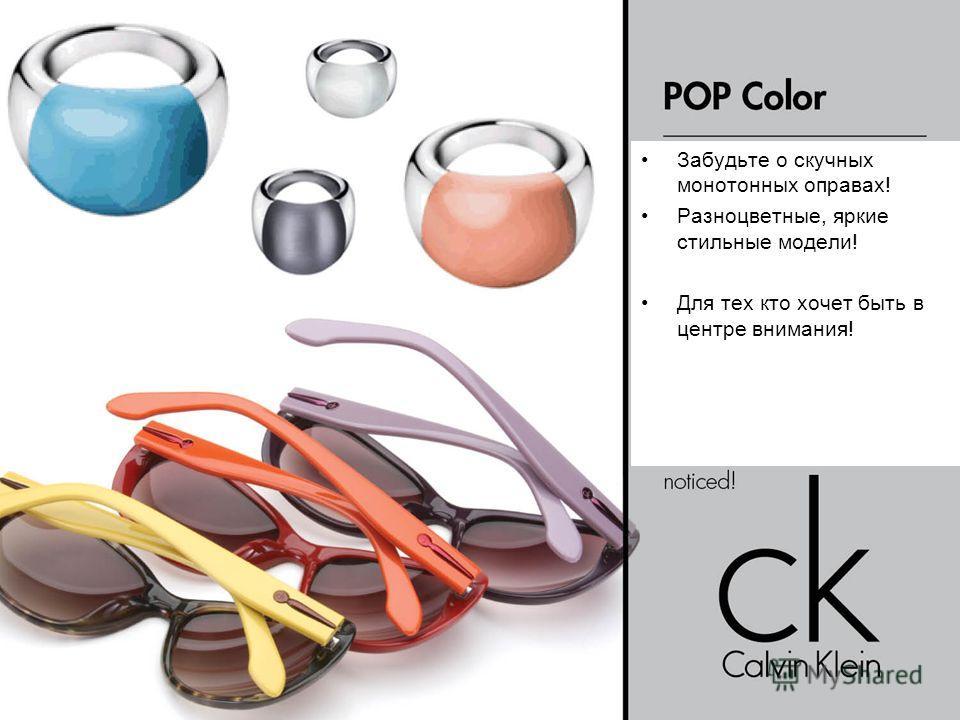 Забудьте о скучных монотонных оправах! Разноцветные, яркие стильные модели! Для тех кто хочет быть в центре внимания!