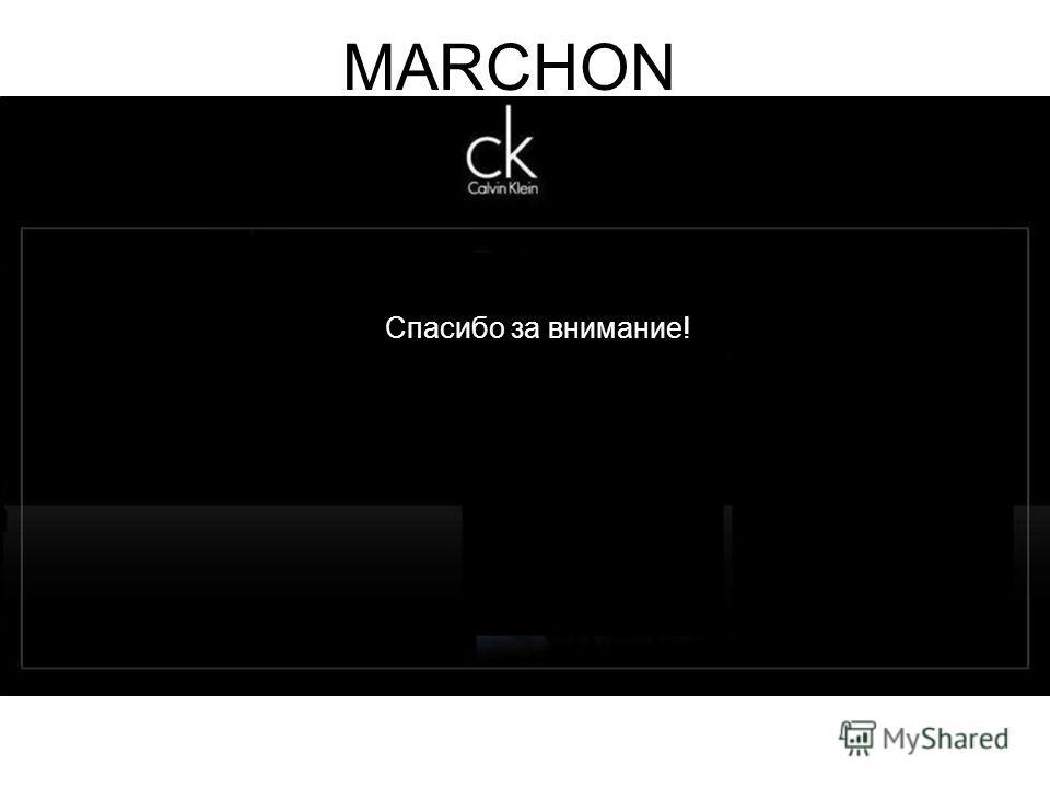 MARCHON Спасибо за внимание!