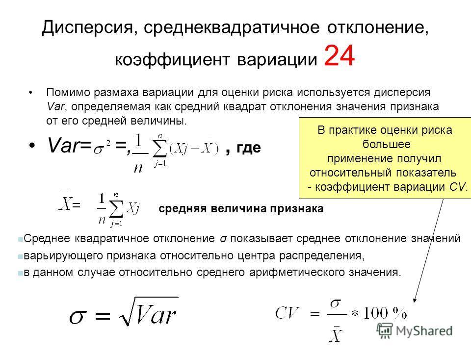 Дисперсия, среднеквадратичное отклонение, коэффициент вариации 24 Помимо размаха вариации для оценки риска используется дисперсия Var, определяемая как средний квадрат отклонения значения признака от его средней величины. Var= =,, где Среднее квадрат