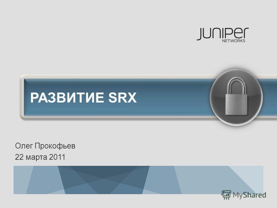 РАЗВИТИЕ SRX Олег Прокофьев 22 марта 2011