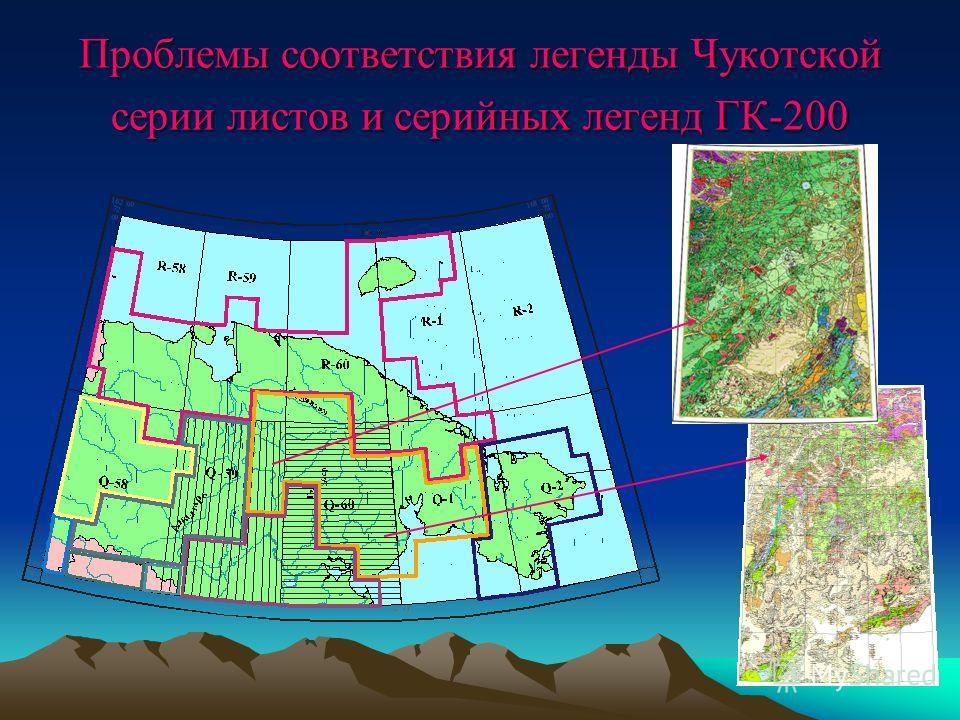 Проблемы соответствия легенды Чукотской серии листов и серийных легенд ГК-200