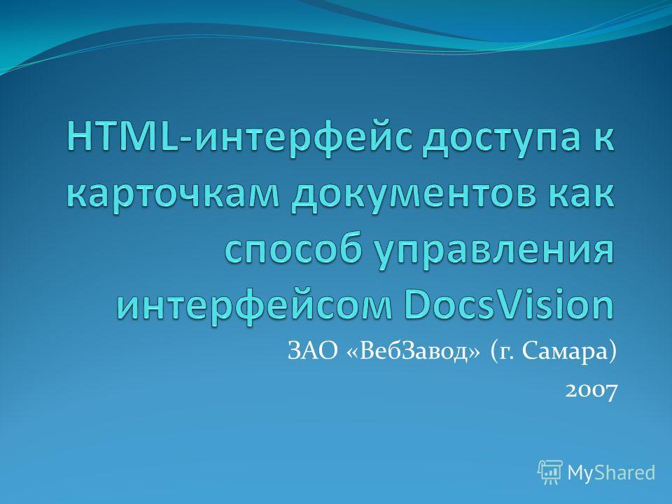 ЗАО «Веб Завод» (г. Самара) 2007