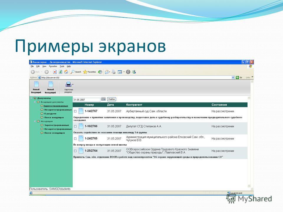 Примеры экранов