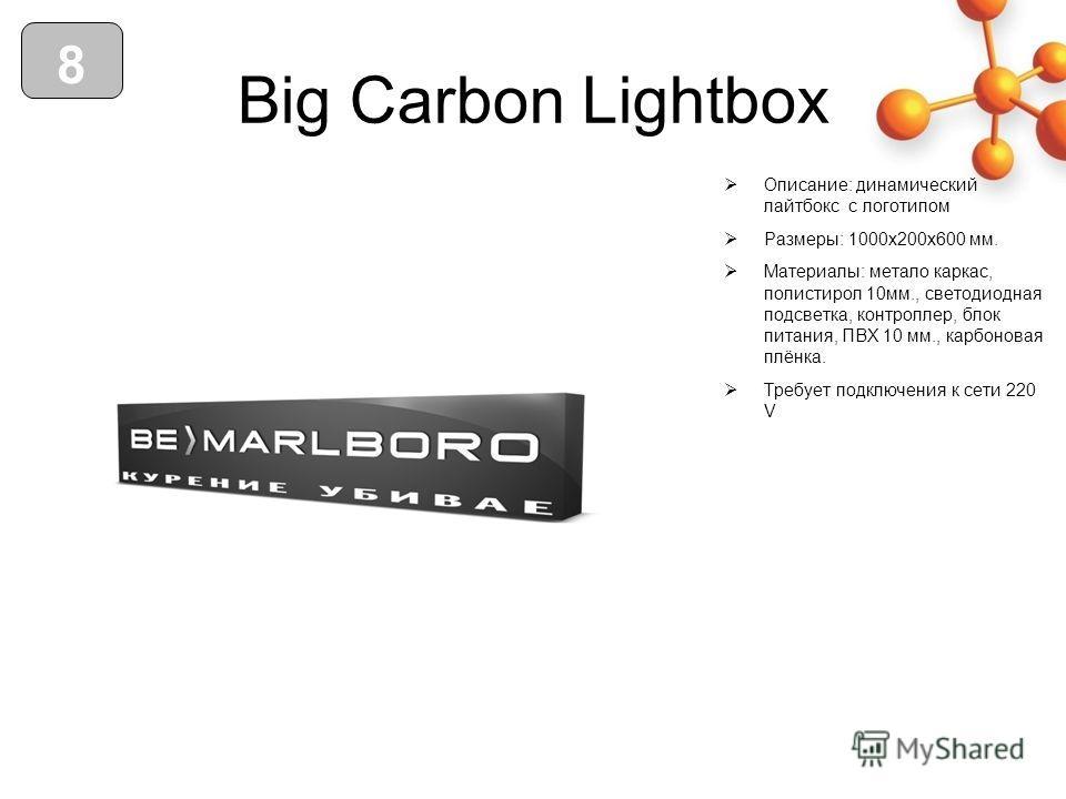 Big Carbon Lightbox Описание: динамический лайтбокс с логотипом Размеры: 1000 х 200 х 600 мм. Материалы: метало каркас, полистирол 10 мм., светодиодная подсветка, контроллер, блок питания, ПВХ 10 мм., карбоновая плёнка. Требует подключения к сети 220
