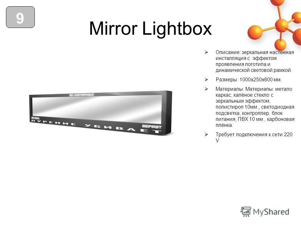 Mirror Lightbox Описание: зеркальная настенная инсталляция с эффектом проявления логотипа и динамической световой рамкой. Размеры: 1000 х 250 х 600 мм. Материалы: Материалы: метало каркас, калёное стекло с зеркальным эффектом, полистирол 10 мм., свет