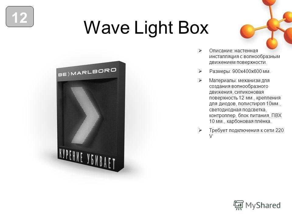 Wave Light Box Описание: настенная инсталляция с волнообразным движением поверхности. Размеры: 900 х 400 х 600 мм. Материалы: механизм для создания волнообразного движения, силиконовая поверхность 12 мм., крепления для диодов, полистирол 10 мм., свет