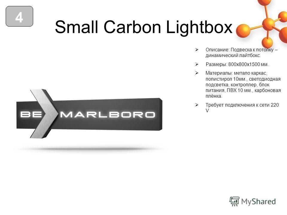 Small Carbon Lightbox Описание: Подвеска к потолку – динамический лайтбокс. Размеры: 800 х 800 х 1500 мм. Материалы: метало каркас, полистирол 10 мм., светодиодная подсветка, контроллер, блок питания, ПВХ 10 мм., карбоновая плёнка. Требует подключени