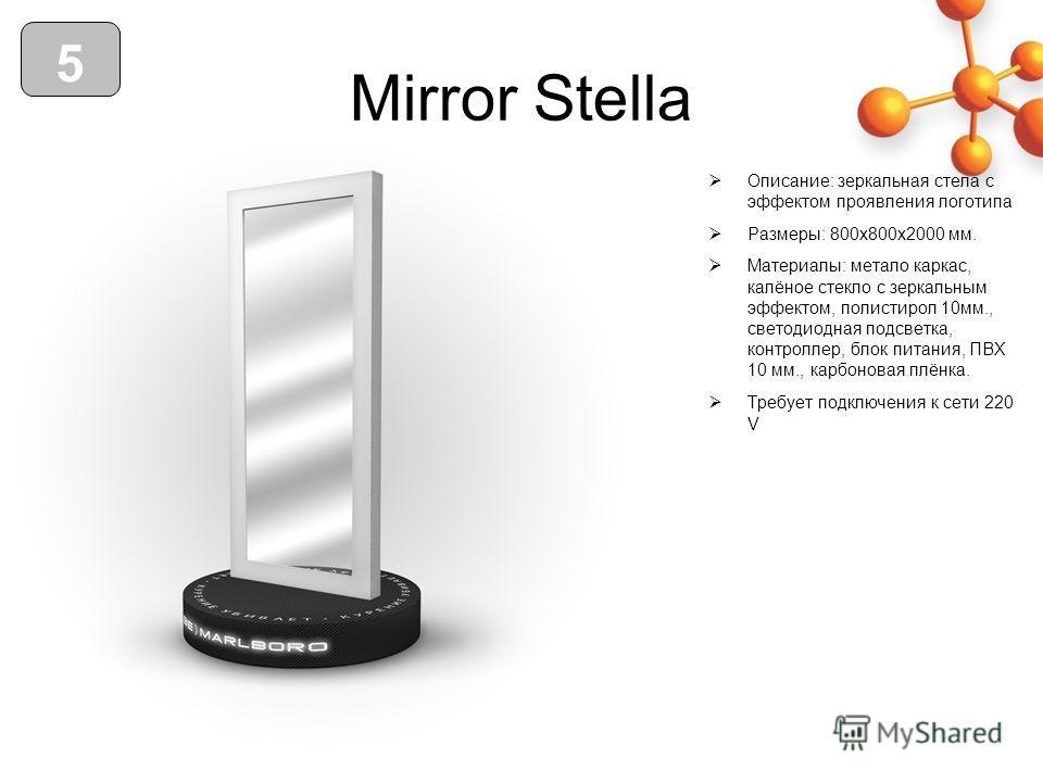 Mirror Stella Описание: зеркальная стела с эффектом проявления логотипа Размеры: 800 х 800 х 2000 мм. Материалы: метало каркас, калёное стекло с зеркальным эффектом, полистирол 10 мм., светодиодная подсветка, контроллер, блок питания, ПВХ 10 мм., кар