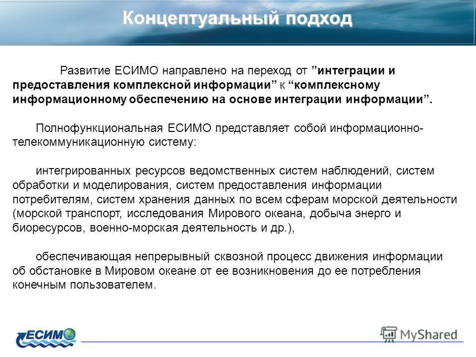 Концептуальный подход Развитие ЕСИМО направлено на переход от интеграции и предоставления комплексной информации к комплексному информационному обеспечению на основе интеграции информации. Полнофункциональная ЕСИМО представляет собой информационно- т