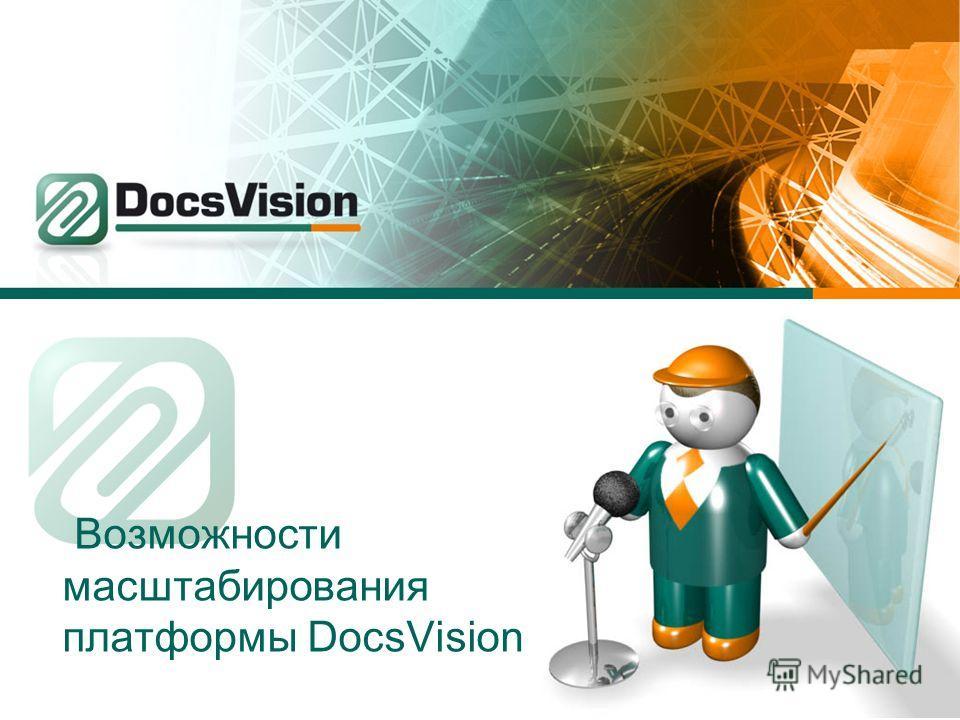 Возможности масштабирования платформы DocsVision