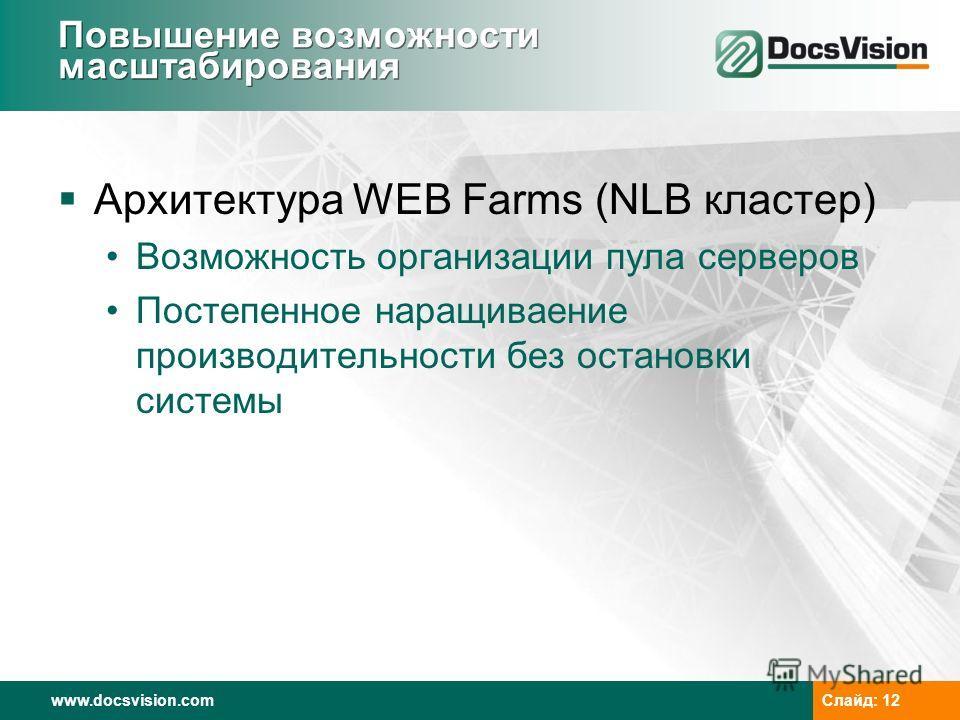 www.docsvision.com Слайд: 12 Повышение возможности масштабирования Архитектура WEB Farms (NLB кластер) Возможность организации пула серверов Постепенное наращивание производительности без остановки системы