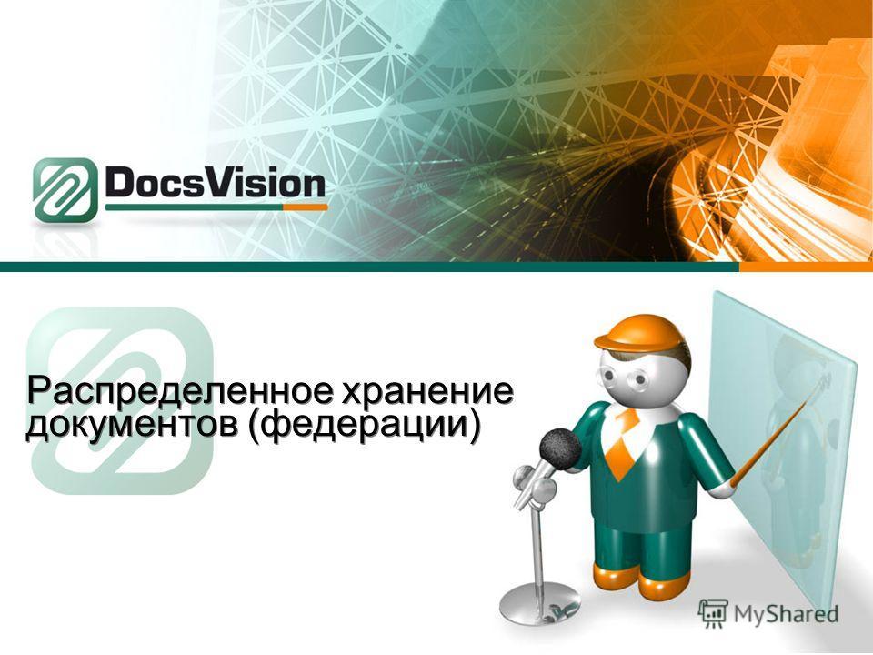 Распределенное хранение документов (федерации)