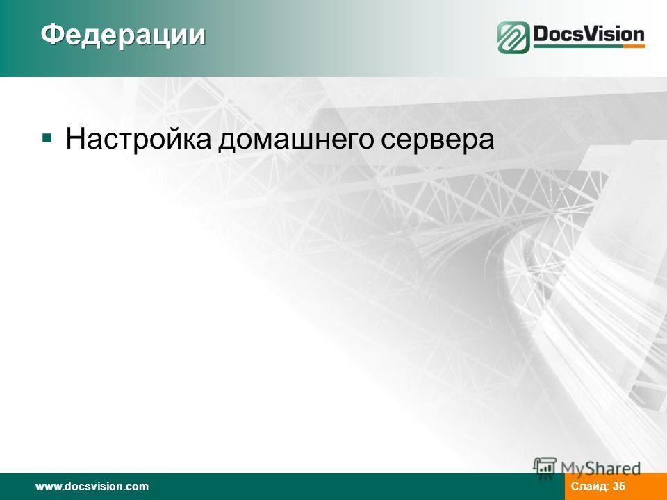 www.docsvision.com Слайд: 35 Федерации Настройка домашнего сервера