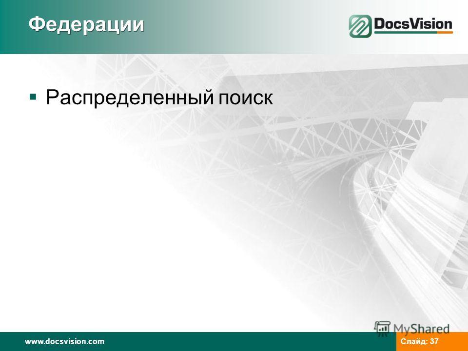 www.docsvision.com Слайд: 37 Федерации Распределенный поиск