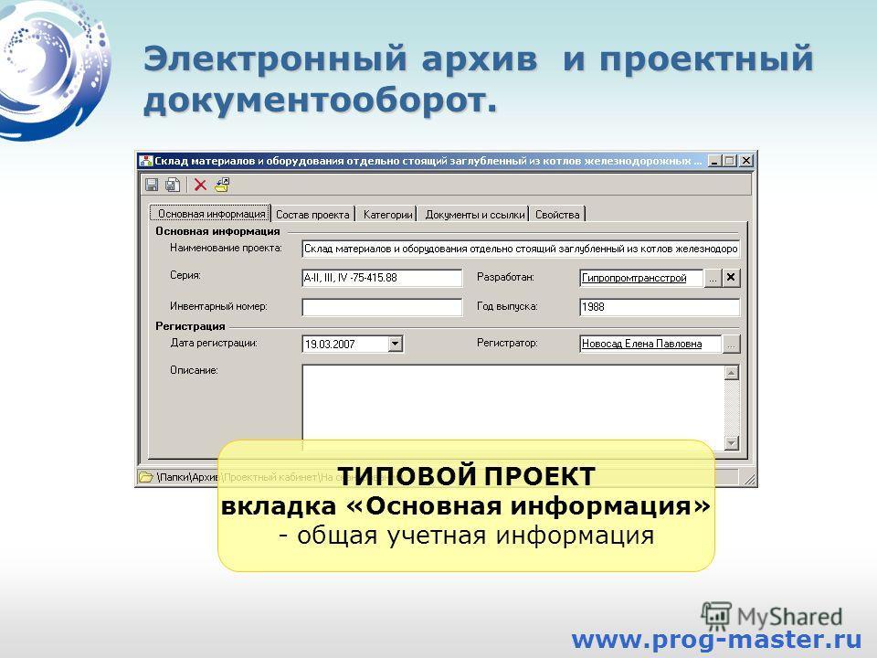 Электронный архив и проектный документооборот. ТИПОВОЙ ПРОЕКТ вкладка «Основная информация» - общая учетная информация www.prog-master.ru