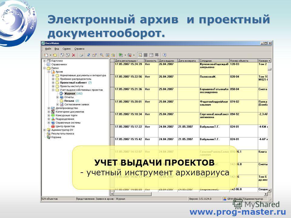 Электронный архив и проектный документооборот. УЧЕТ ВЫДАЧИ ПРОЕКТОВ - учетный инструмент архивариуса www.prog-master.ru