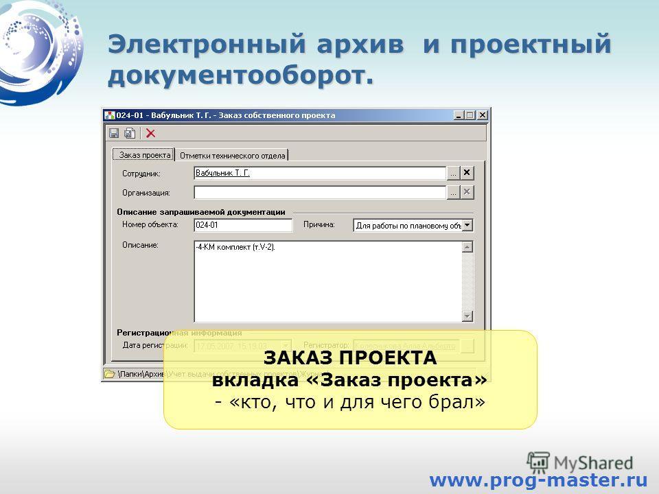 Электронный архив и проектный документооборот. ЗАКАЗ ПРОЕКТА вкладка «Заказ проекта» - «кто, что и для чего брал» www.prog-master.ru
