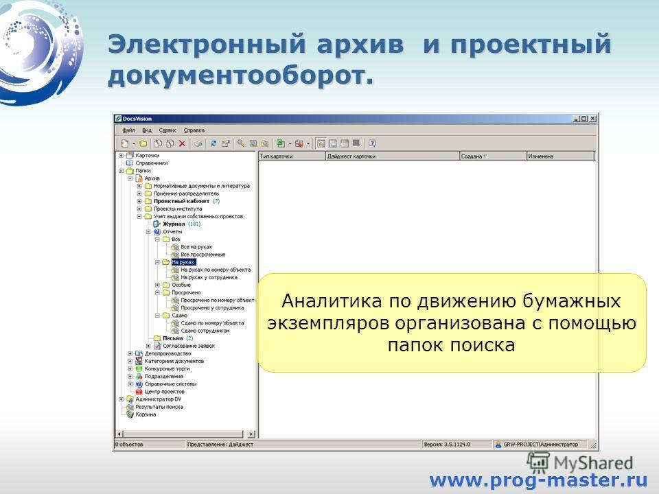 Электронный архив и проектный документооборот. Аналитика по движению бумажных экземпляров организована с помощью папок поиска www.prog-master.ru