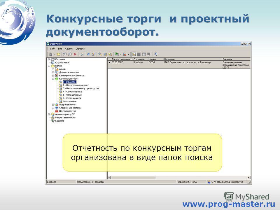 Конкурсные торги и проектный документооборот. Отчетность по конкурсным торгам организована в виде папок поиска www.prog-master.ru