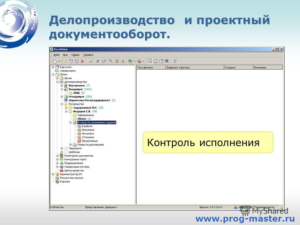 Делопроизводство и проектный документооборот. Контроль исполнения www.prog-master.ru
