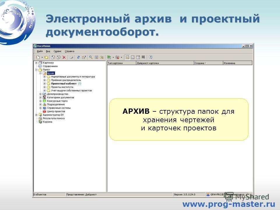 Электронный архив и проектный документооборот. АРХИВ – структура папок для хранения чертежей и карточек проектов www.prog-master.ru