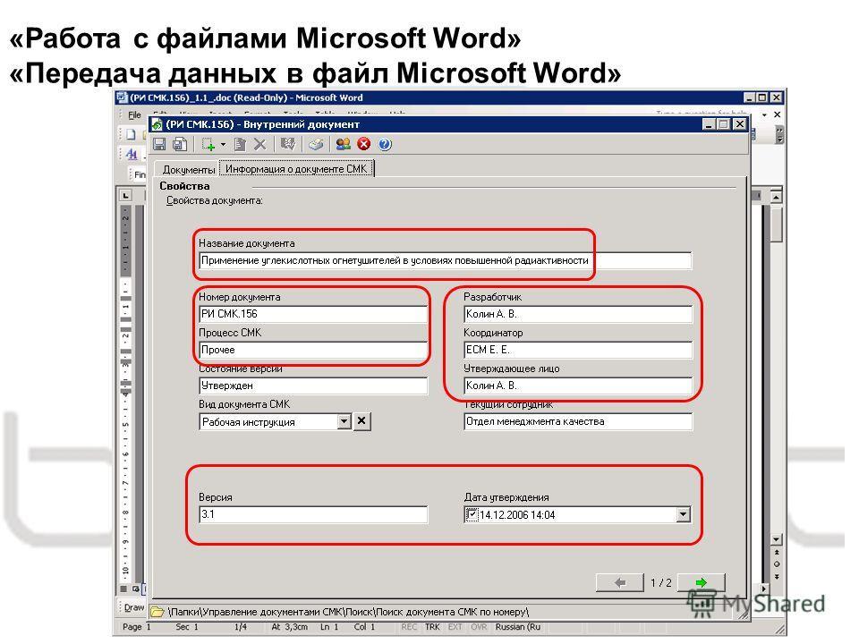 «Работа с файлами Microsoft Word» «Передача данных в файл Microsoft Word»