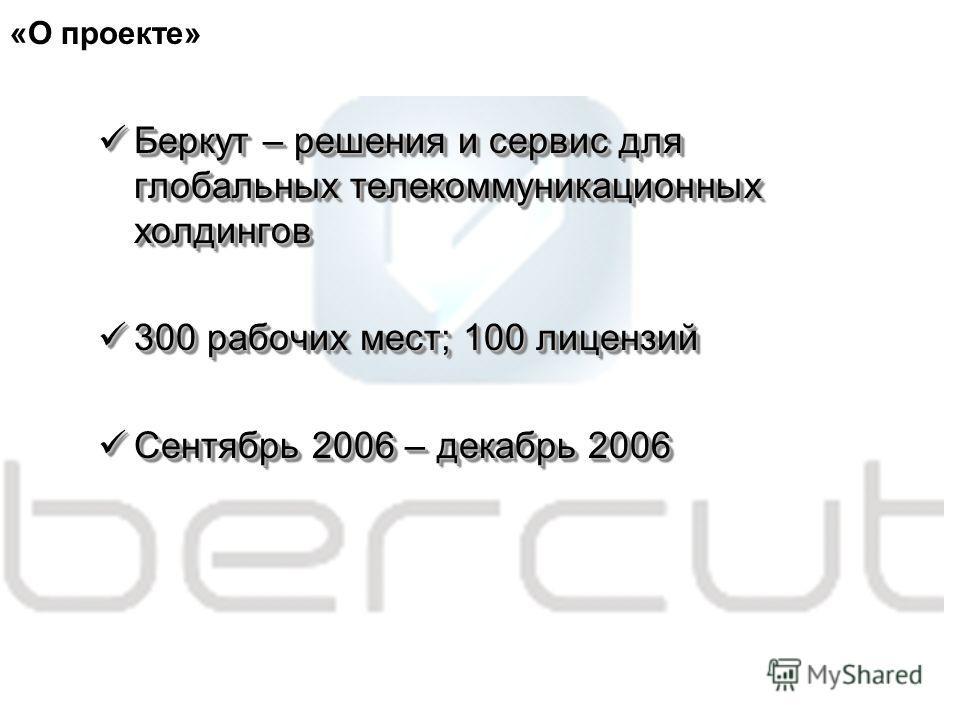 Беркут – решения и сервис для глобальных телекоммуникационных холдингов Беркут – решения и сервис для глобальных телекоммуникационных холдингов 300 рабочих мест; 100 лицензий 300 рабочих мест; 100 лицензий Сентябрь 2006 – декабрь 2006 Сентябрь 2006 –