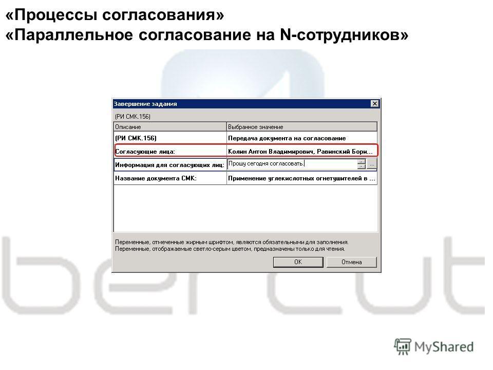 «Процессы согласования» «Параллельное согласование на N-сотрудников»