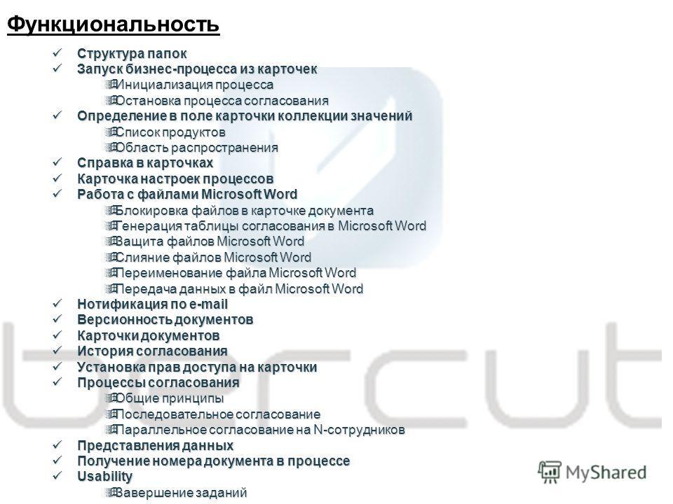 Структура папок Структура папок Запуск бизнес-процесса из карточек Запуск бизнес-процесса из карточек Инициализация процесса Инициализация процесса Остановка процесса согласования Остановка процесса согласования Определение в поле карточки коллекции