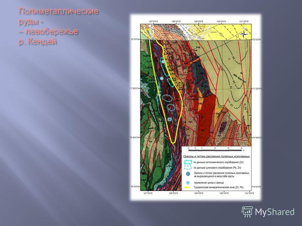 Полиметаллические руды - – левобережье р. Кендей