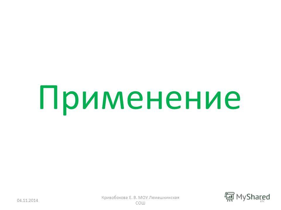 Применение 04.11.201410 Кривобокова Е. В. МОУ Лемешкинская СОШ