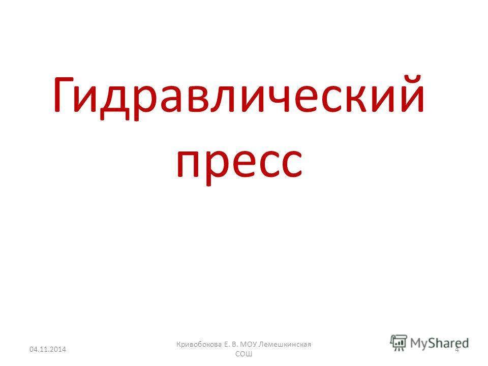 Гидравлический пресс 04.11.20144 Кривобокова Е. В. МОУ Лемешкинская СОШ