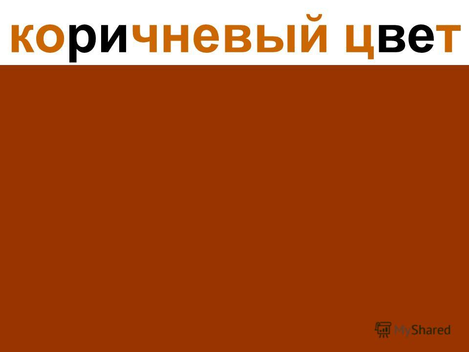 коричневый цвет
