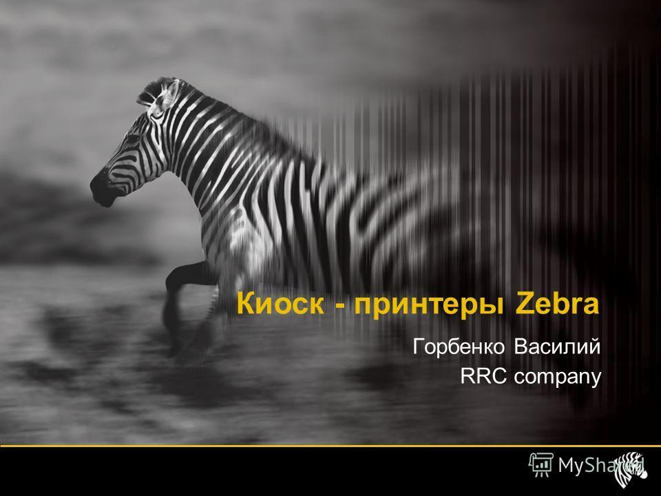 Горбенко Василий RRC company Киоск - принтеры Zebra