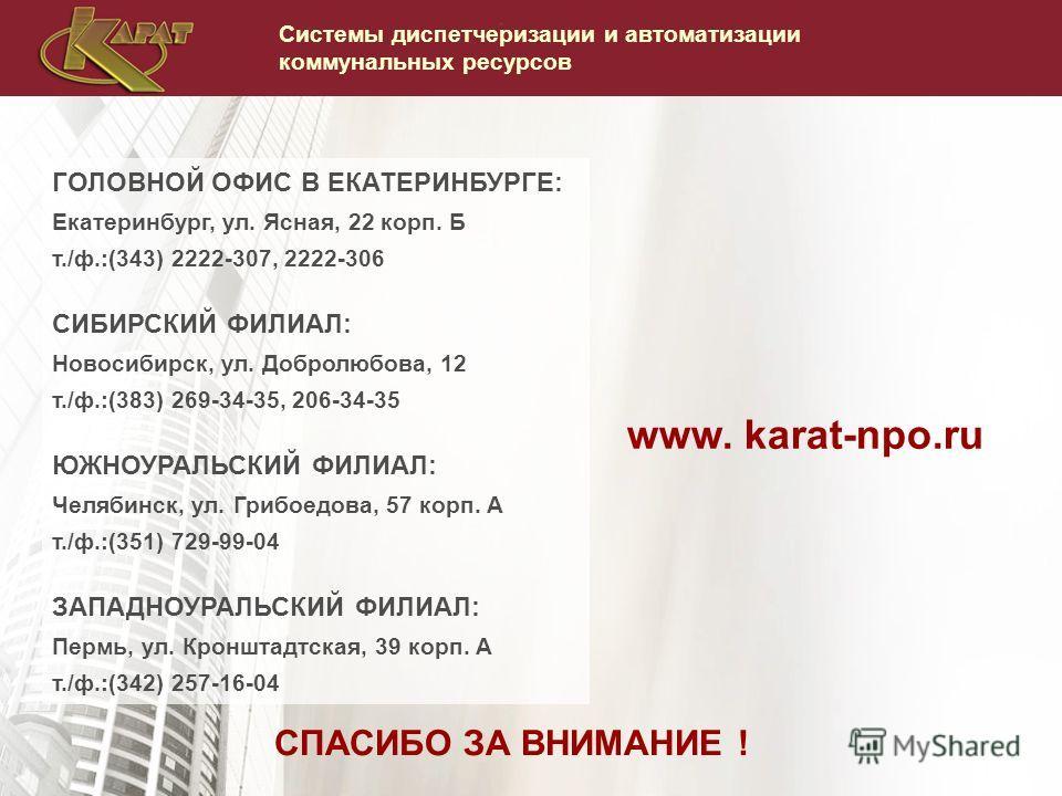 Системы диспетчеризации и автоматизации коммунальных ресурсов СПАСИБО ЗА ВНИМАНИЕ ! ГОЛОВНОЙ ОФИС В ЕКАТЕРИНБУРГЕ: Екатеринбург, ул. Ясная, 22 корп. Б т./ф.:(343) 2222-307, 2222-306 СИБИРСКИЙ ФИЛИАЛ: Новосибирск, ул. Добролюбова, 12 т./ф.:(383) 269-3